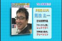 20080120seiyuranking-14.jpg