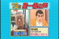 20080120seiyuranking-18.jpg