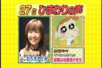 20080120seiyuranking-3.jpg
