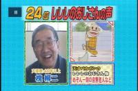 20080120seiyuranking-6.jpg
